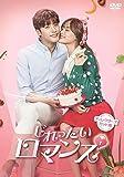 じれったいロマンス ディレクターズカット版DVD-BOX1(4枚組)