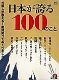 日本が誇る100のこと (エイムック 4098)