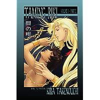 Taming Riki: Volume I, Part 2 (Volume 1)