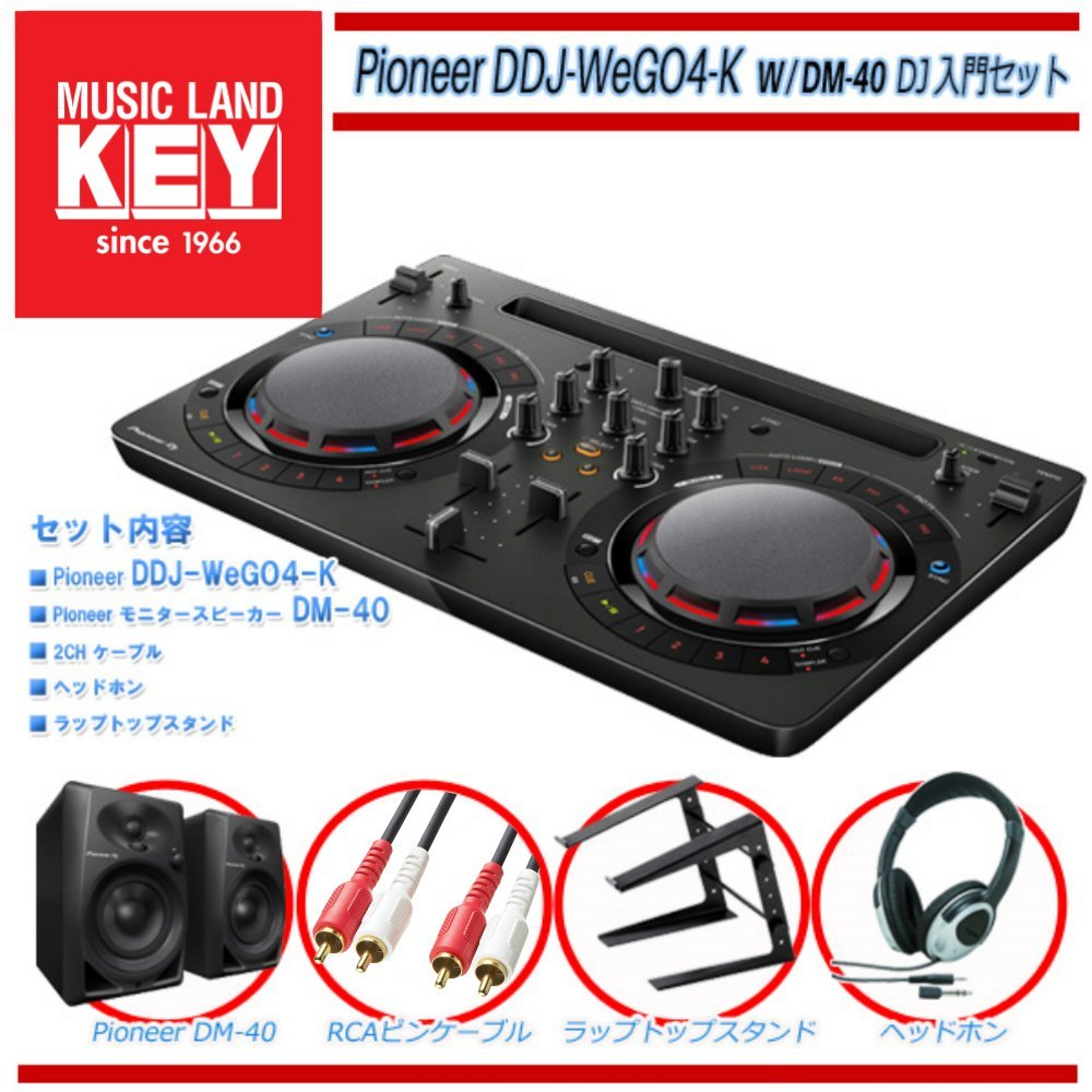 Pioneer DJ パイオニア DDJ-WeGO4-K + DM-40 PCDJ SET   B07D9DRCH8