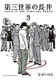 第三世界の長井 3 (ゲッサン少年サンデーコミックススペシャル)
