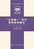"""""""互联网+""""时代智慧医院建设 (互联网+医疗数字医院建设系列图书)"""