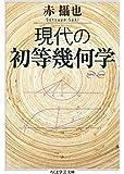 現代の初等幾何学 (ちくま学芸文庫)