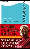 くじけないこと (角川SSC新書)