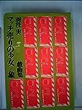 マッチ売りの少女・象―別役実戯曲集 (1969年)