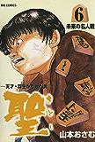 聖(さとし)-天才・羽生が恐れた男-(6) (ビッグコミックス)
