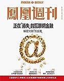 """正在""""消失""""的互联网金融 香港凤凰周刊2019年第3期"""