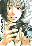 モテキ(2) (イブニングコミックス)