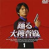 踊る大捜査線(1) [DVD]