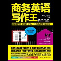 商务英语写作王(200篇范例,1000个句型,一步完成商务电邮写作。资深商务英语教学专家倾力打造,权威实用的写作向导!)