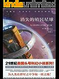 消失的殖民星球(读客熊猫君出品,雨果奖、星云奖双料获奖作品。21世纪美国头号科幻小说系列!)