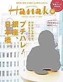 Hanako (ハナコ) 2017年 4月13日号 No.1130[プチハレ! 銀座、日本橋。]