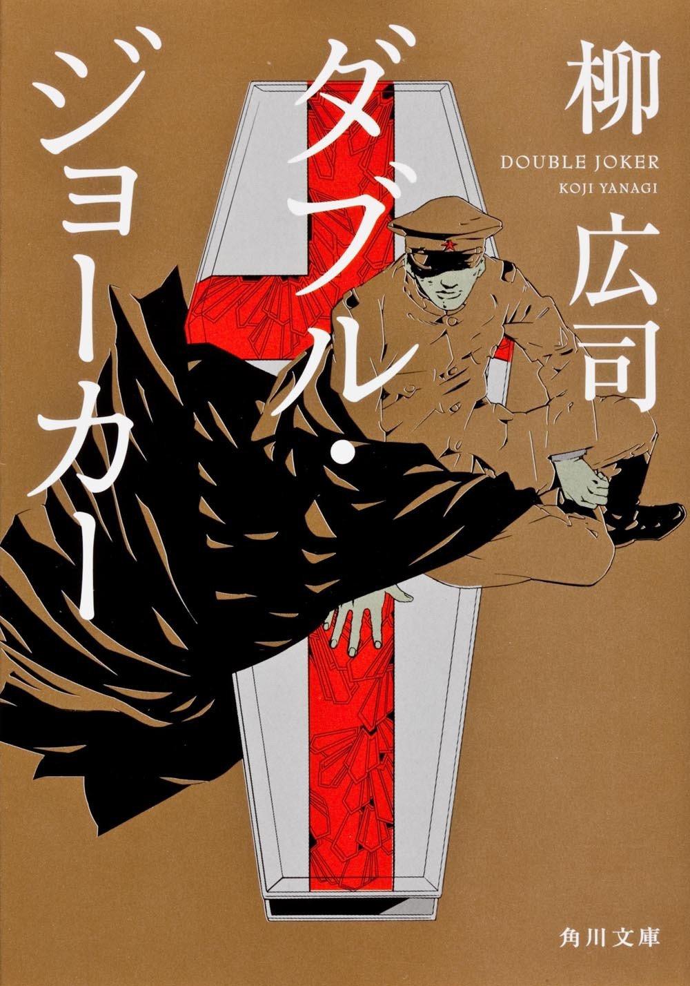 Download Double Joker (Kadokawa Bunko) (2012) ISBN: 4041003288 [Japanese Import] PDF