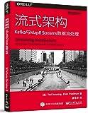流式架构:Kafka与MapR Streams数据流处理