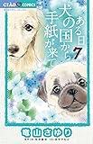 ある日 犬の国から手紙が来て 7 (ちゃおコミックス)