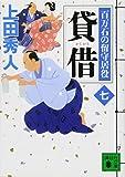 貸借 百万石の留守居役(七) (講談社文庫)