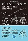 ビヨンド・リスク 世界のクライマー17人が語る冒険の思想 (ヤマケイ文庫)