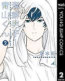 潔癖男子!青山くん 2 (ヤングジャンプコミックスDIGITAL)