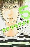 アナグラアメリ 5 (マーガレットコミックス)