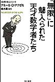 「無限」に魅入られた天才数学者たち (ハヤカワ文庫NF)