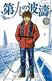 第九の波濤(9) (少年サンデーコミックス)
