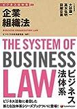 ビジネス法体系 企業組織法