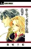 夢の雫、黄金の鳥籠(9) (フラワーコミックスα)