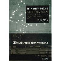 勒•柯布西耶:为现代而生
