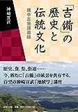 「吉備」の歴史と伝統文化―備中志塾講義録
