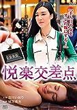 悦楽交差点 [DVD]