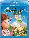 ティンカー・ベルと妖精の家 ブルーレイ+DVDセット [Blu-ray]