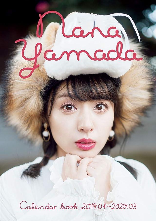 山田菜々 カレンダーブック 2019.04 - 2020.03