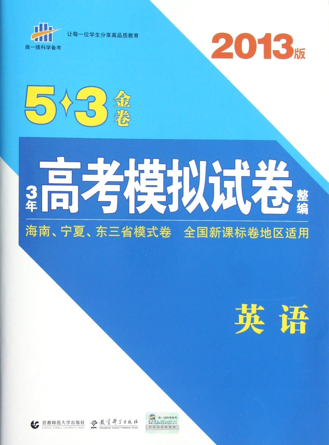 English-College Entrance Examination Model Test Collections in 3 Years (Chinese Edition) ebook