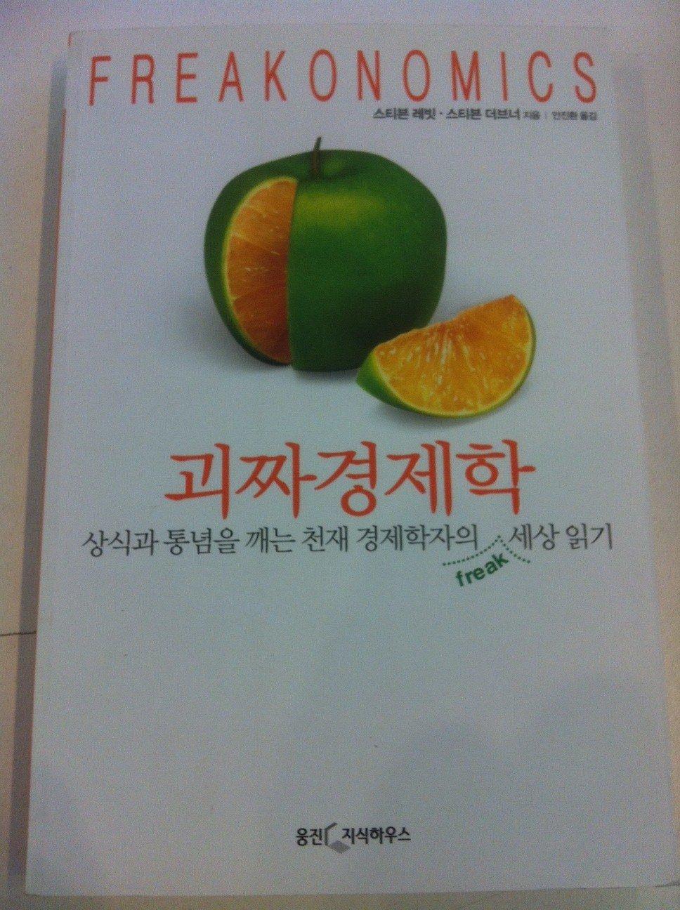 Freakonomics - In Korean pdf