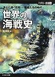 【ミリタリー選書37】世界の海戦史