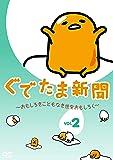 ぐでたま新聞 ~おもしろきこともなき世をおもしろく~Vol.2 [DVD]