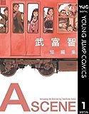 武富智短編集 A SCENE (ヤングジャンプコミックスDIGITAL)