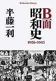 B面昭和史 1926-1945 (平凡社ライブラリー)