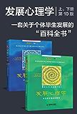 """发展心理学套装(第10版 共2册)(一本关于人类发展的""""百科全书"""")"""