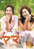 [DVD]ママ〜最後の贈りもの〜 DVD-BOX2