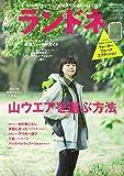 ランドネ 2017年5月号 No.87[雑誌](特別付録:KEEN×ランドネ ウォータープルーフエアクッション)
