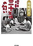 昭和三十年代の匂い (ちくま文庫)