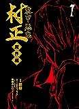 装甲悪鬼村正 魔界編 1 (コミックブレイド)