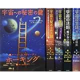 ホーキング博士のスペース・アドベンチャー(既5巻セット)