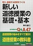考え,議論する道徳をつくる 新しい道徳授業の基礎・基本 必ず成功するQ&A 47