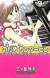 のだめカンタービレ(23) (Kissコミックス)