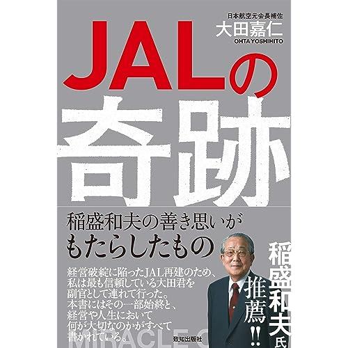 JALの奇跡 稲盛和夫の善き思いがもたらしたもの/大田嘉仁