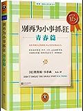 别再为小事抓狂:青春篇(读客熊猫君出品。) (读客睡前心灵文库)