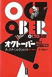 オクトーバー: 物語ロシア革命 (単行本)