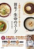 簡単! 生命のスープ ~1週間でからだの中から整える~